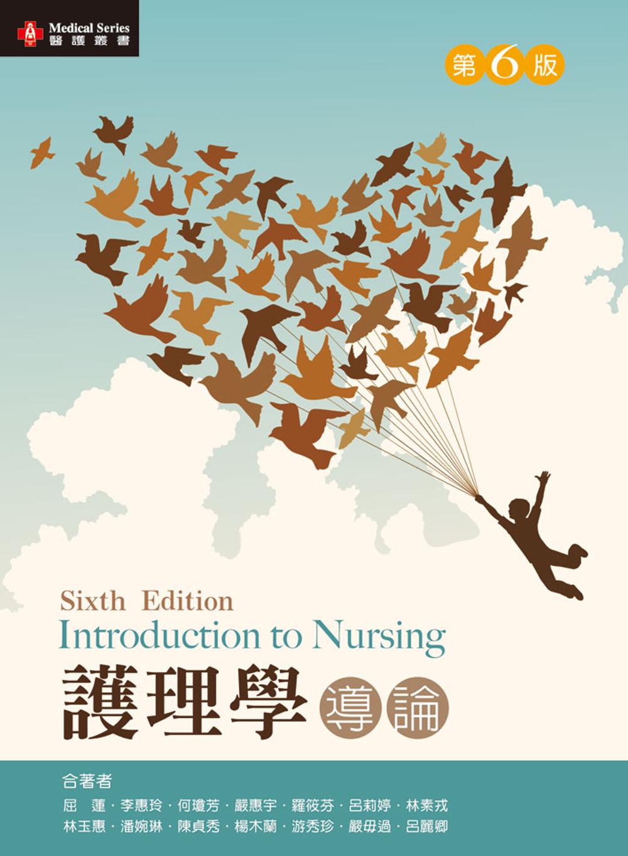 護理學導論(第六版)