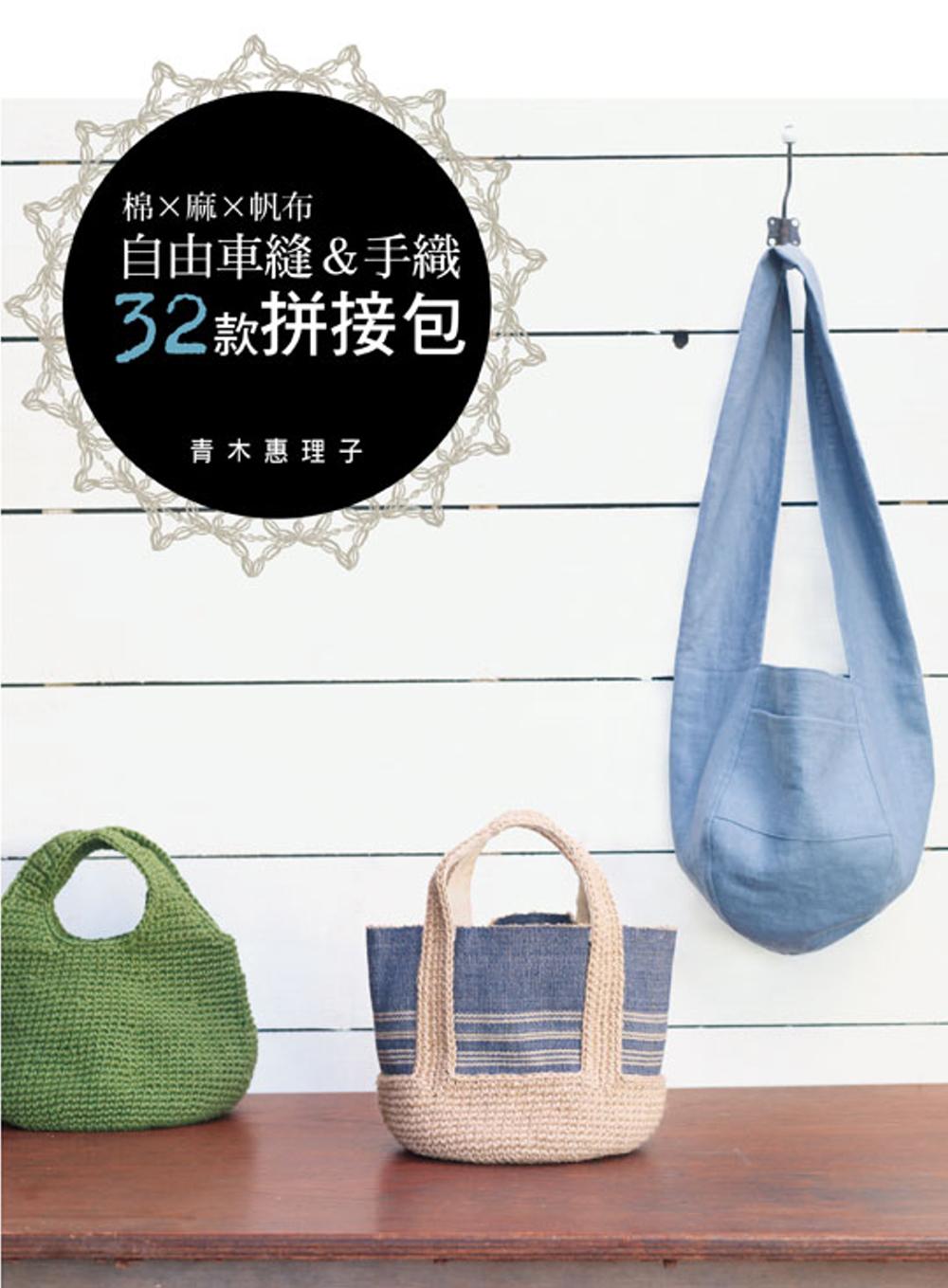 棉×麻×帆布:自由車縫 手織32款拼接包