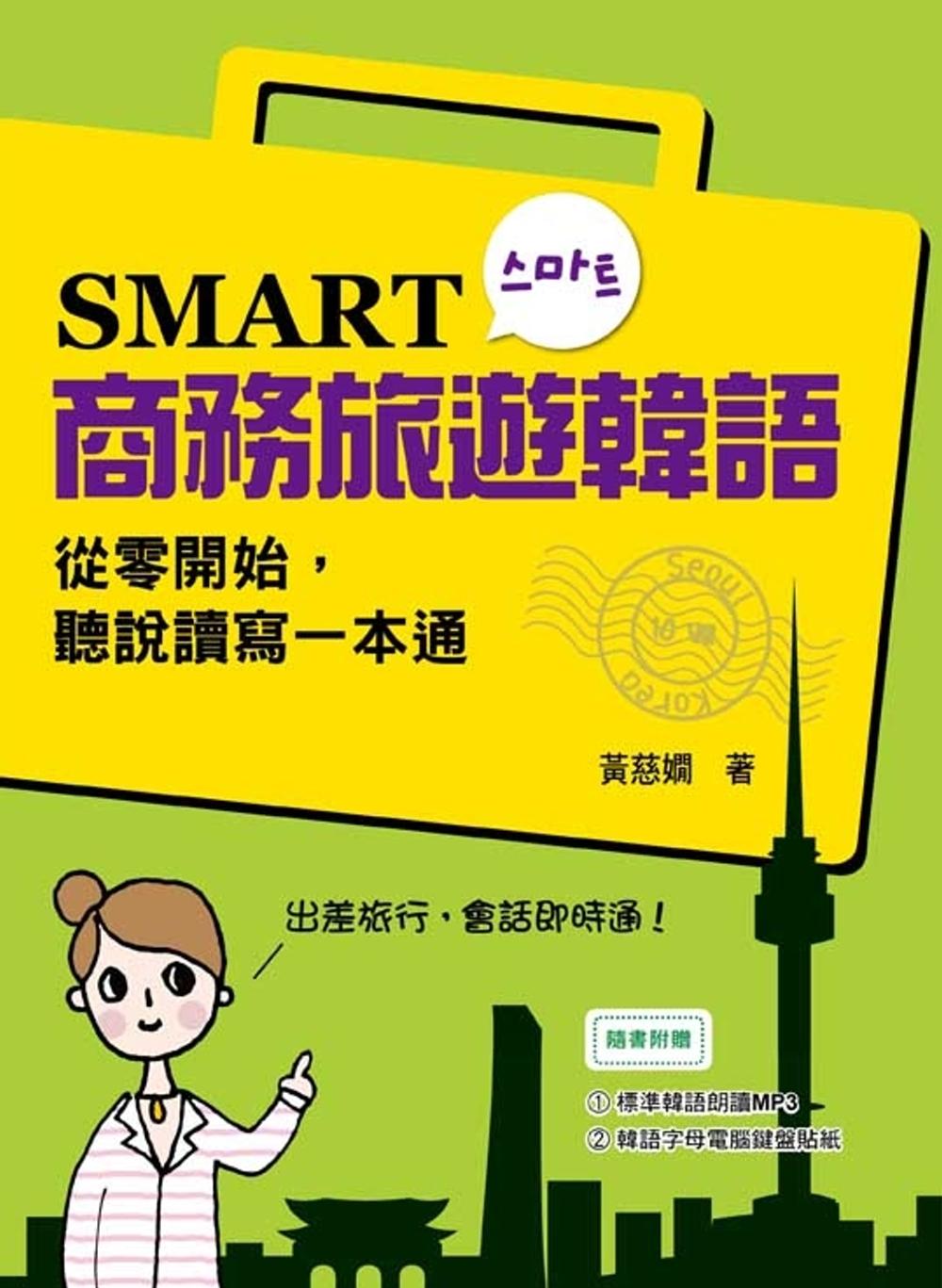 SMART商務旅遊韓語:從零開始,聽說讀寫一本通 附贈MP3 學習光碟