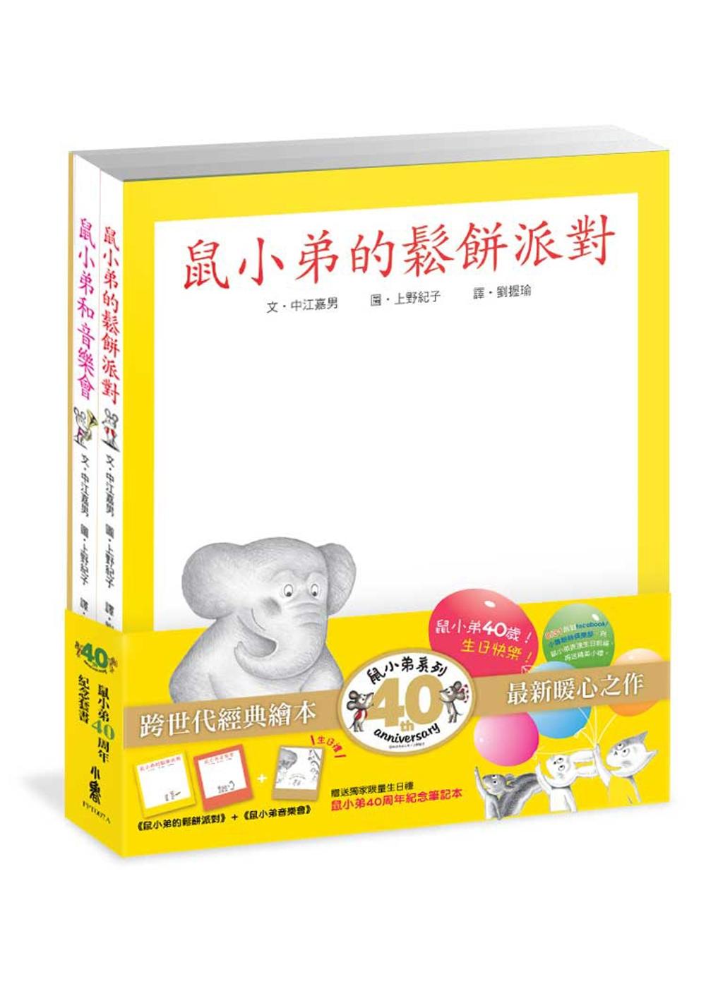 鼠小弟40周年紀念套書:《鼠小弟的鬆餅派對》、《鼠小弟音樂會》兩冊