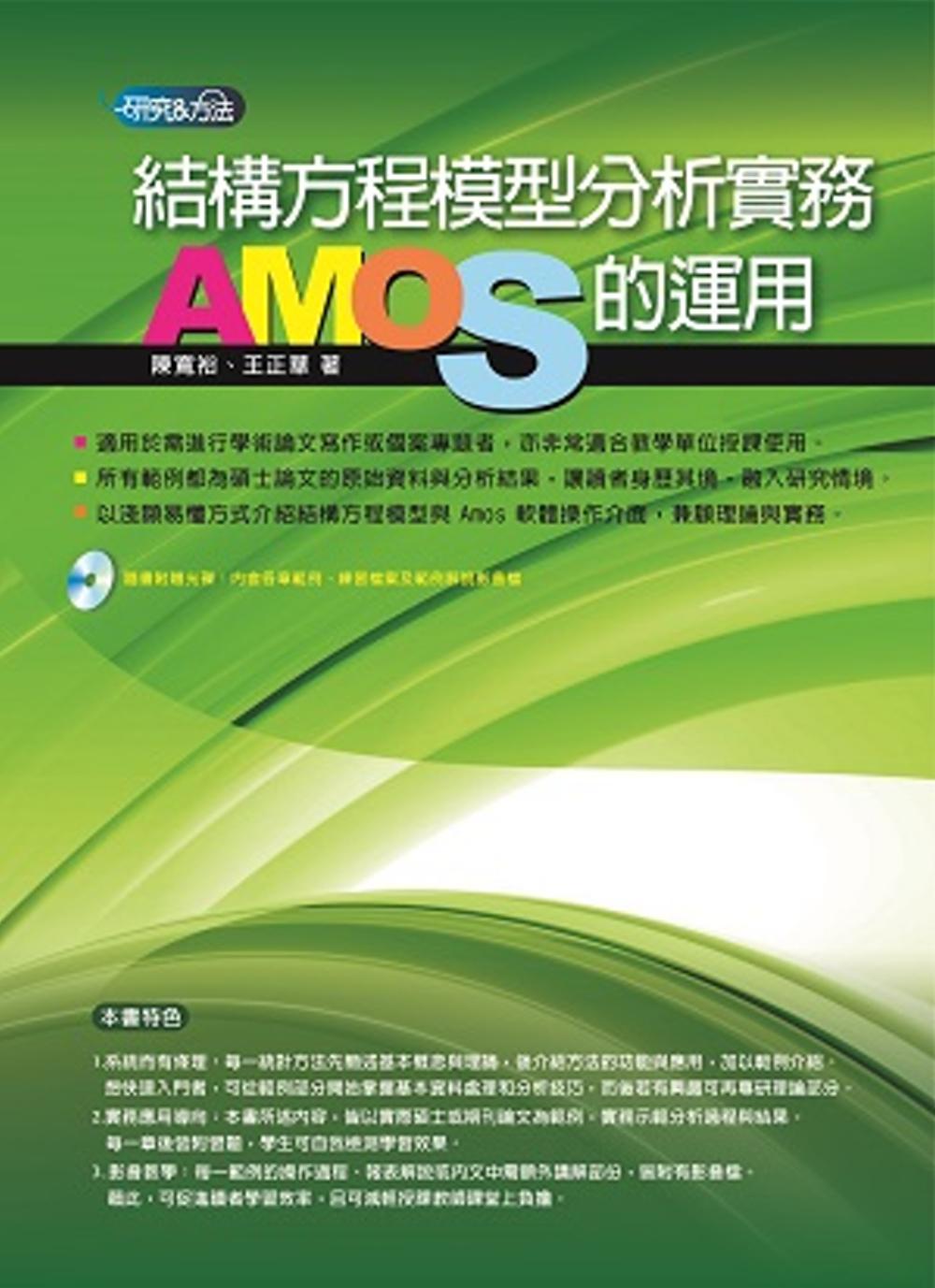 結構方程模型分析實務:AMOS的運用