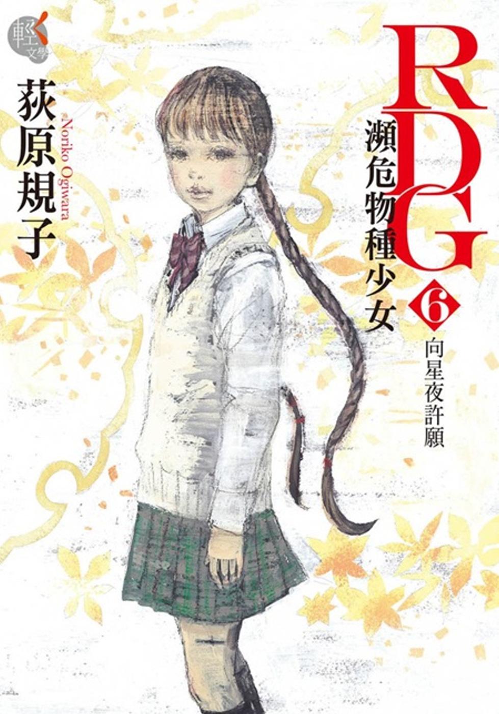 RDG6瀕危物種少女 向星夜許願