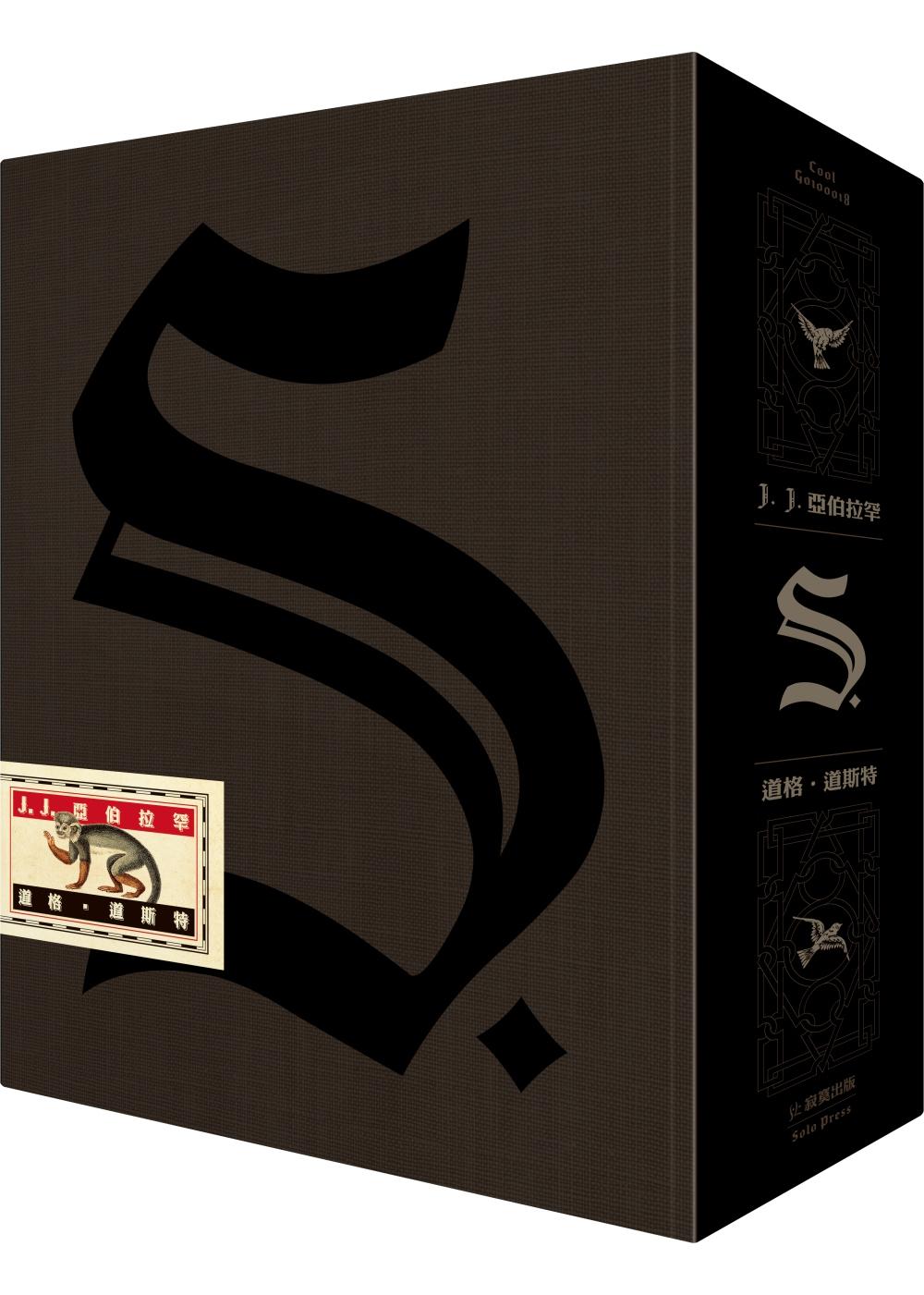 S. 【中文版全球獨家收藏盒】