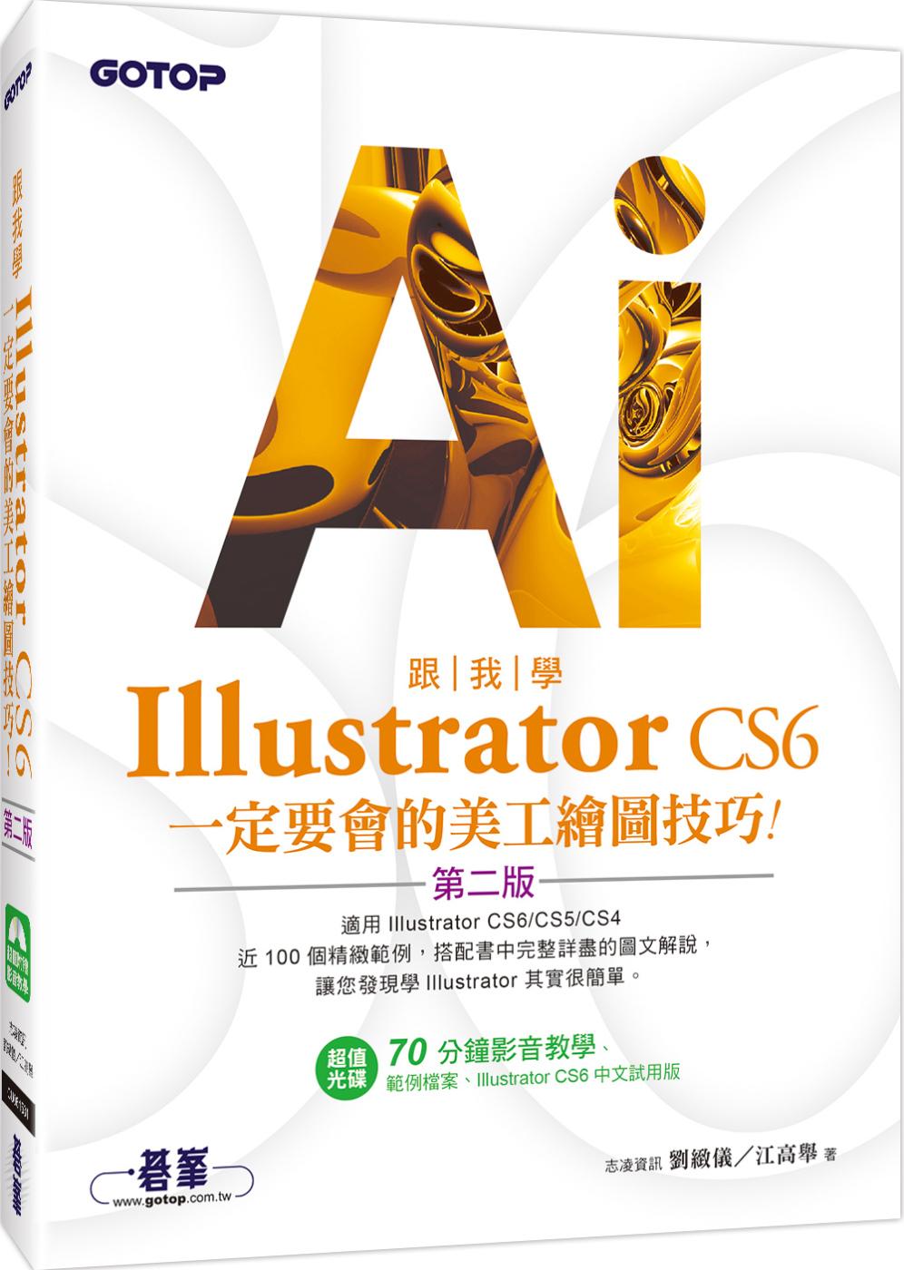 跟我學Illustrator CS6:定要會的美工繪圖技巧 第二版  CS6 CS5 CS