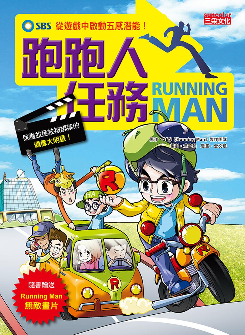 Running Man跑跑人任務:從遊戲中啟動五感潛能!