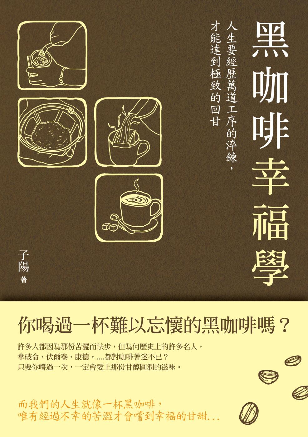 黑咖啡幸福學:人生要經歷萬道工序的淬...
