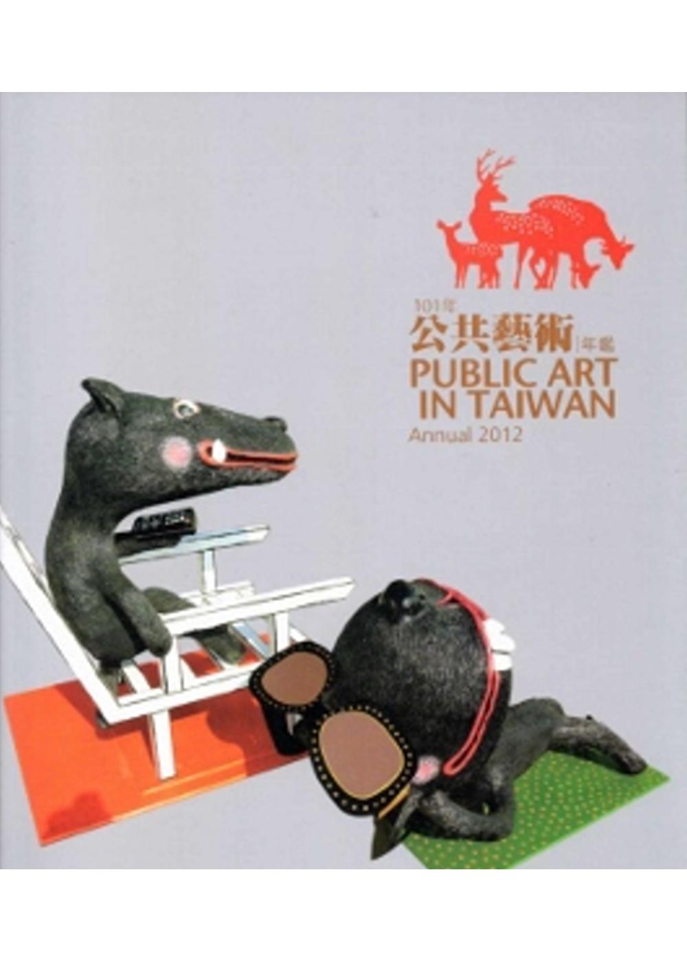 101年公共藝術年鑑 Public Art in Taiwan Annual 2012[附光碟]