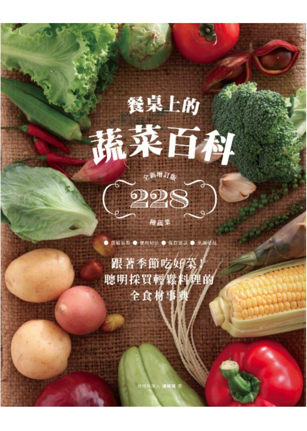 餐桌上的蔬菜百科:跟著季節吃好...