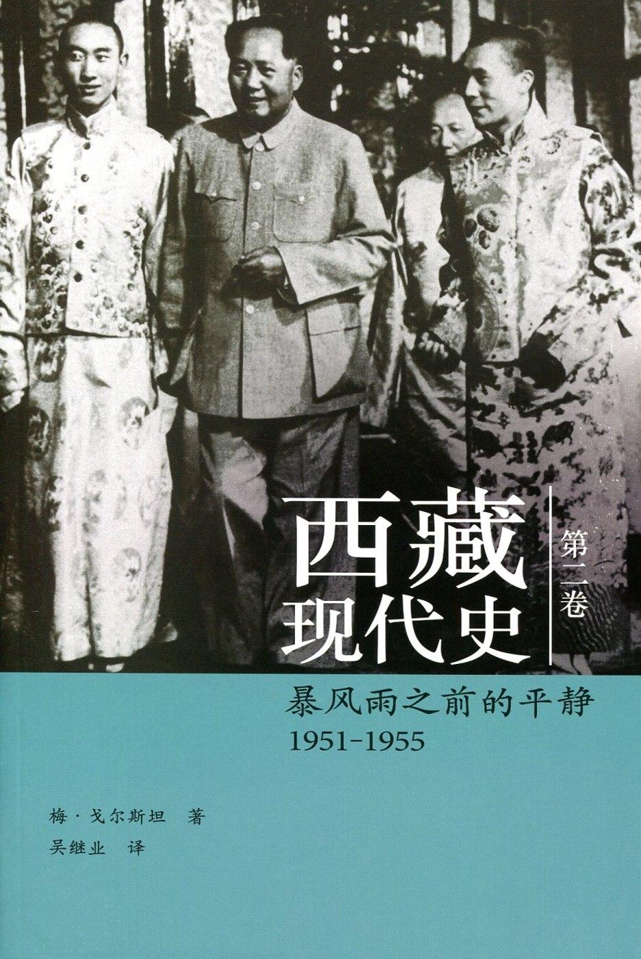 西藏現代史(第二卷):暴風雨之前的平靜 1951-1955(簡體書)