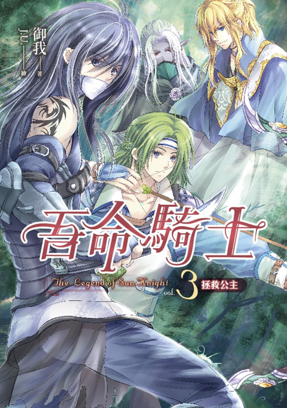 吾命騎士(卷3)拯救公主(新版)