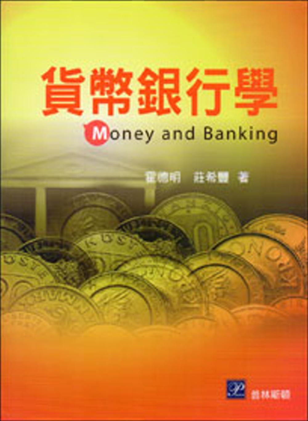 貨幣銀行學(初版修訂)