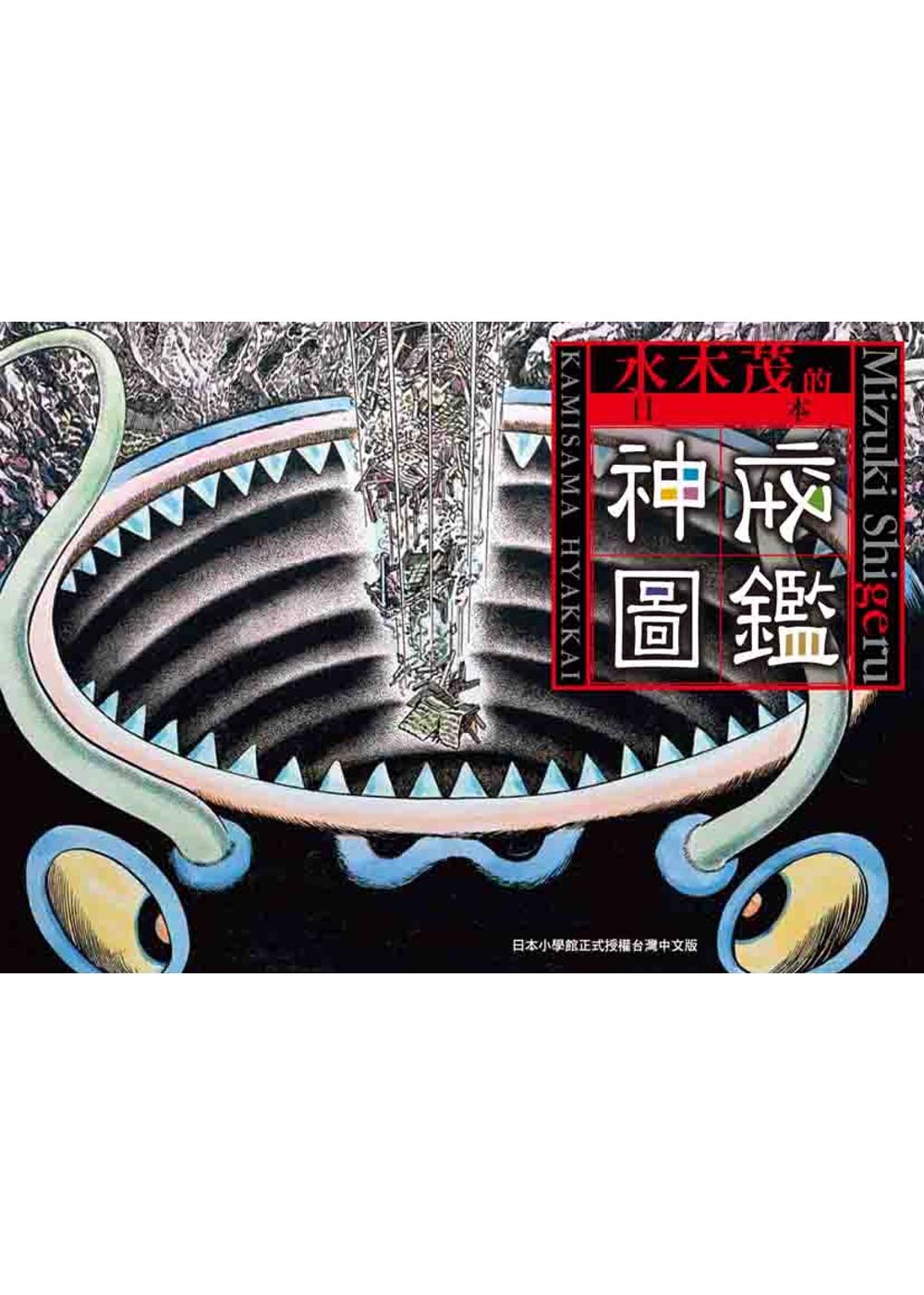 水木茂的日本神怪圖鑑