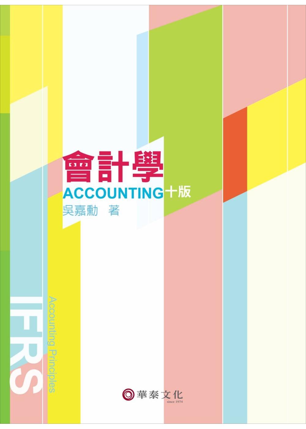 會計學(第十版)