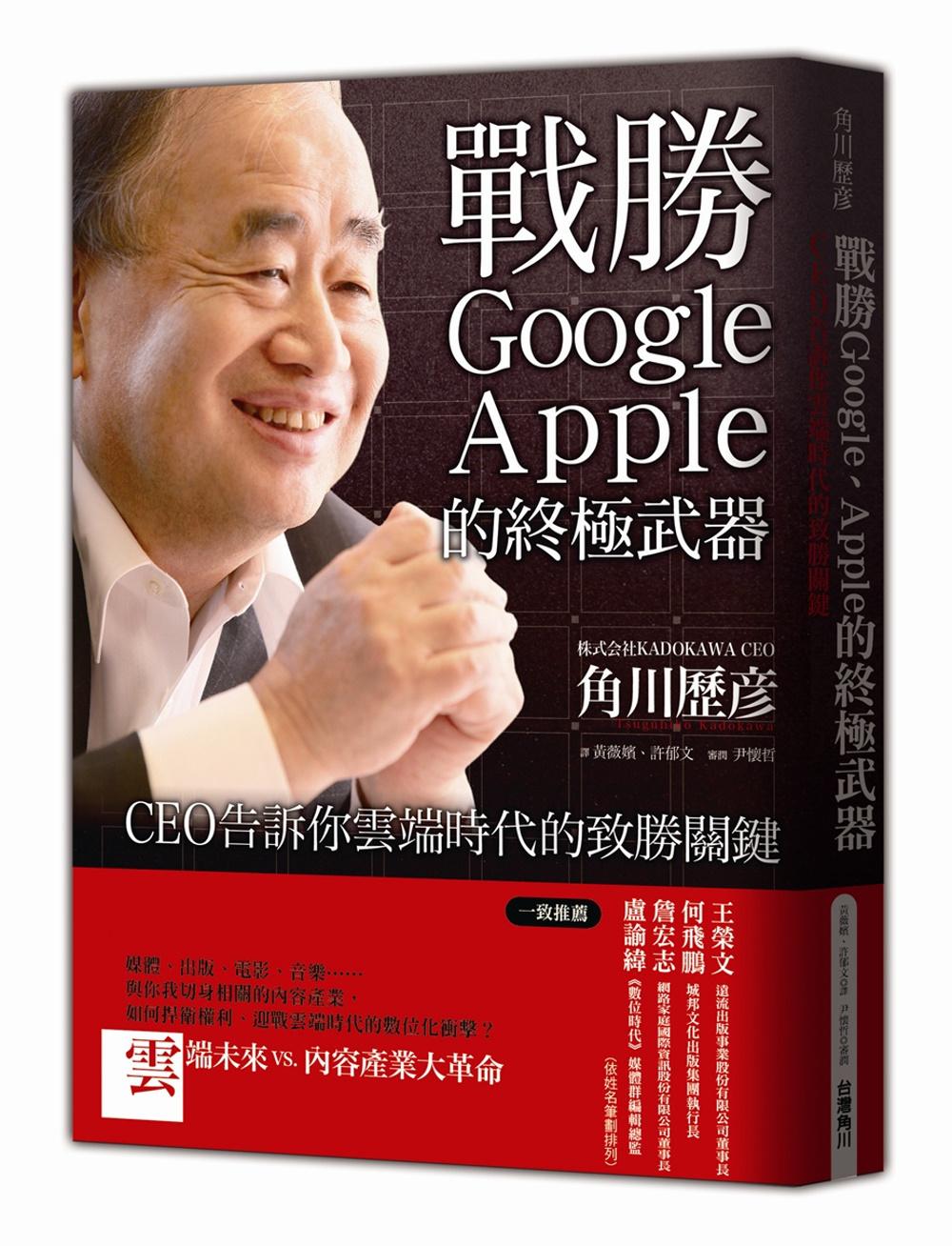 戰勝Google、Apple的終極武器:CEO告訴你雲端時代的致勝關鍵 (親筆簽名版)
