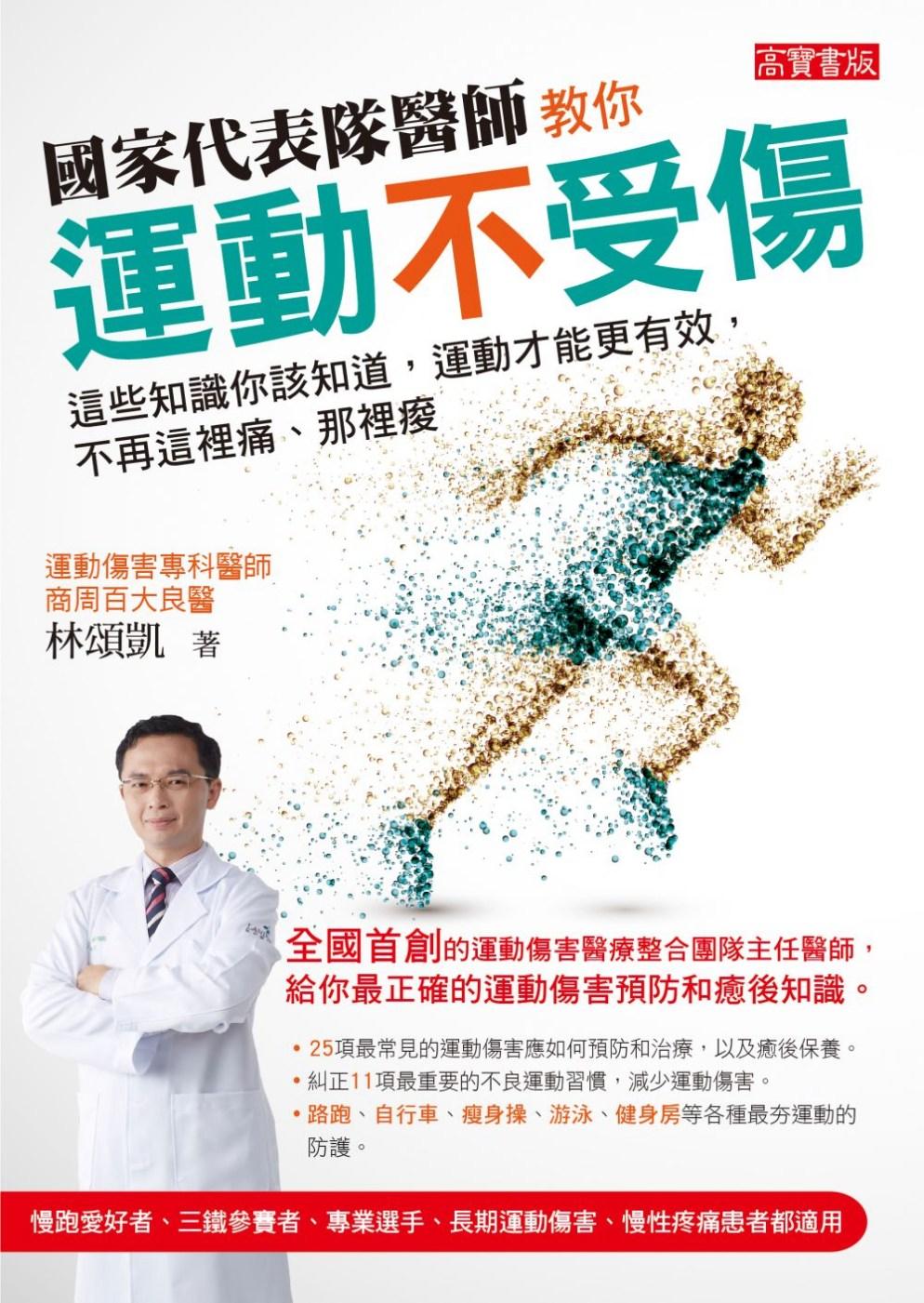 國家代表隊醫師教你運動不受傷:這些知識你該知道,運動才能更有效,不再這裡痛、那裡痠