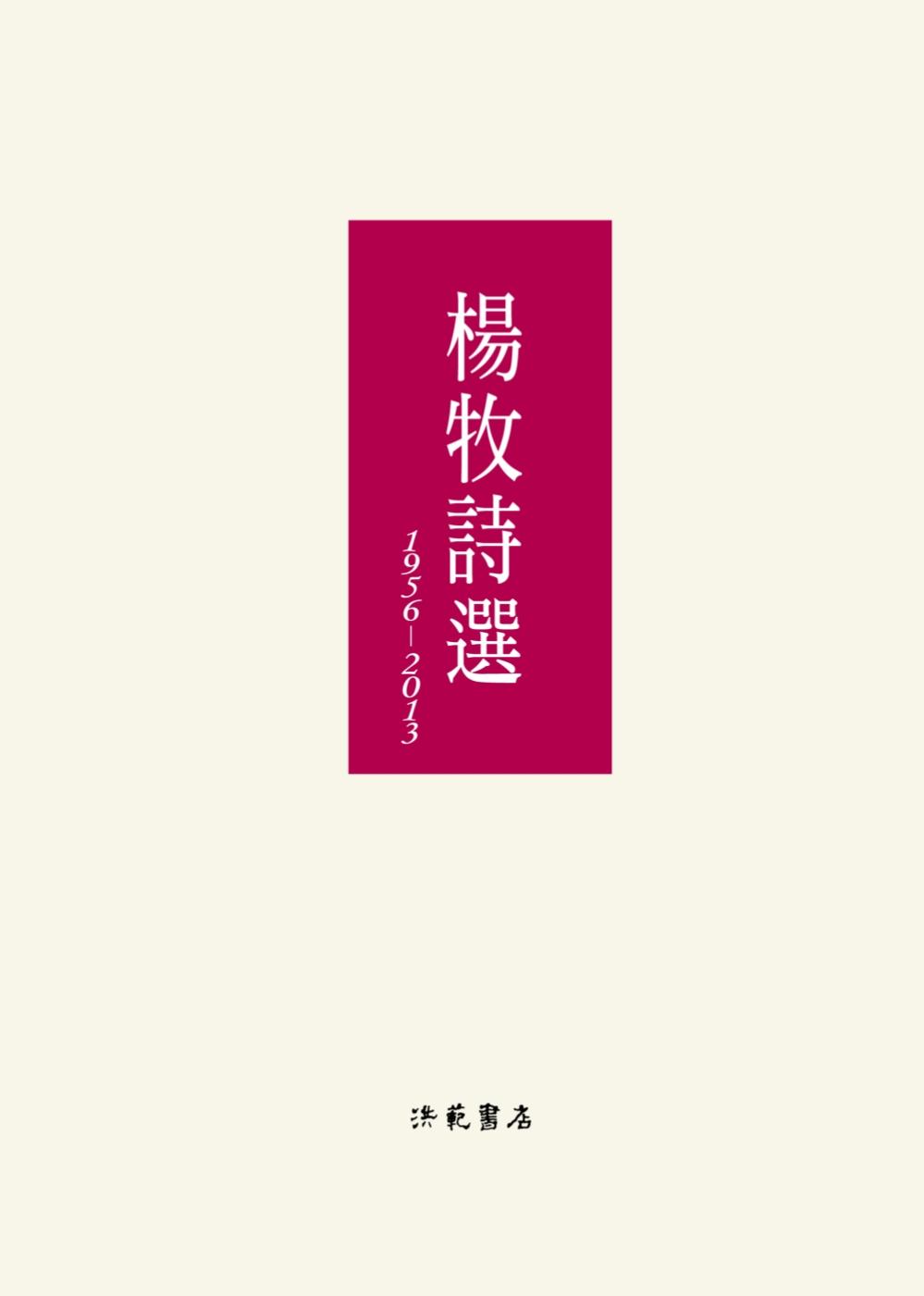 楊牧詩選:1956-2013