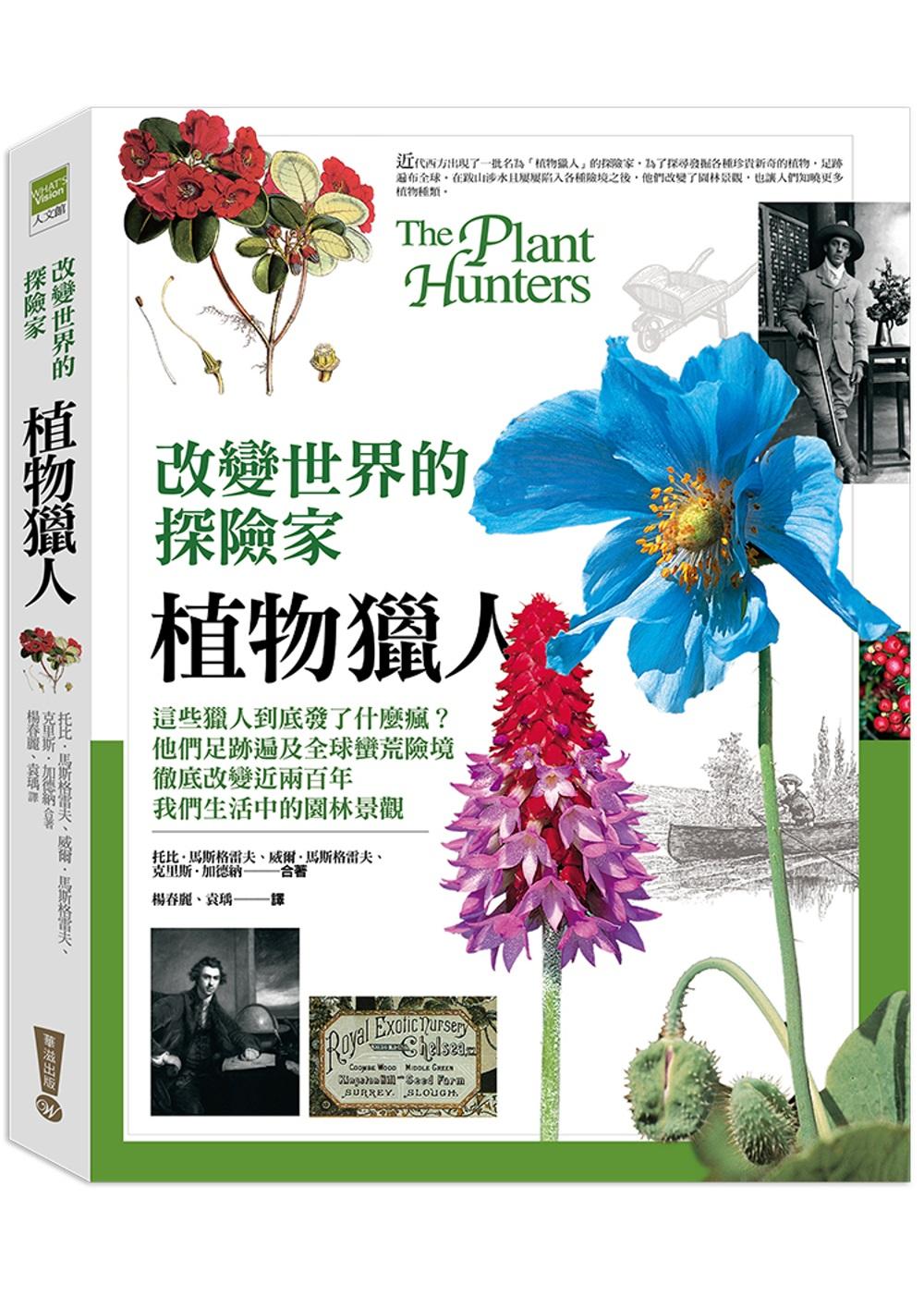 改變世界的探險家:植物獵人(再版)