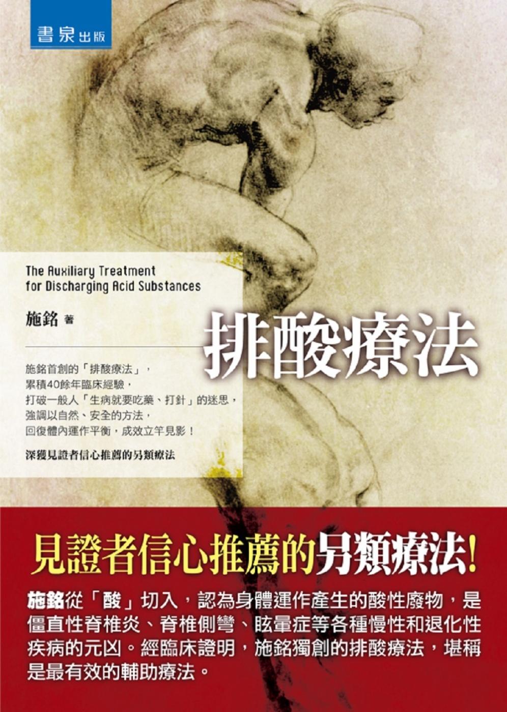 排酸療法(2版)