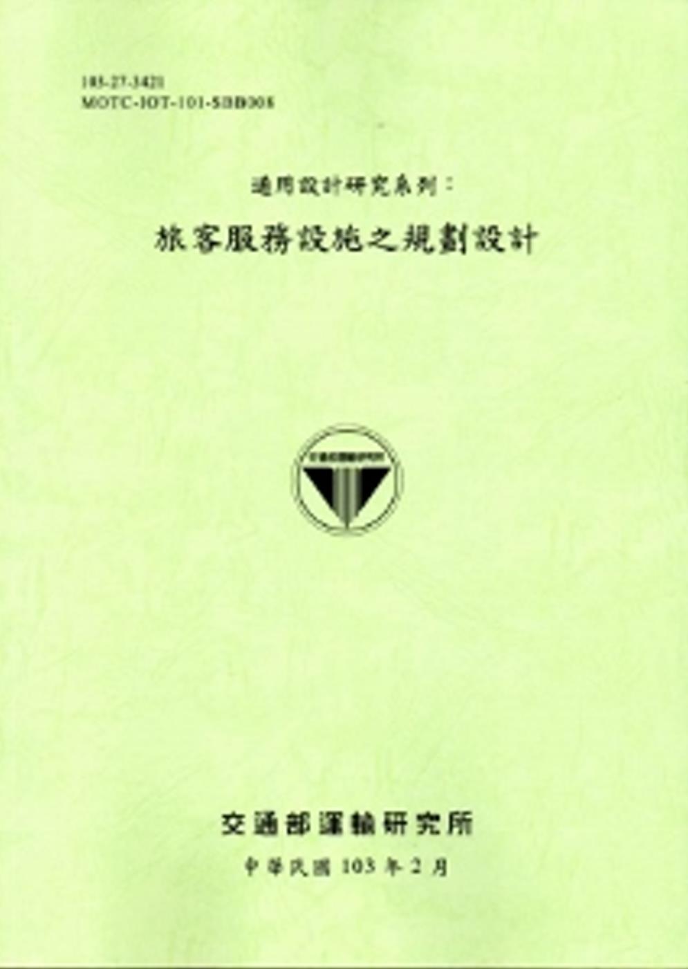 通用設計研究系列:旅客服務設施之規劃設計[含附冊/103淺綠]