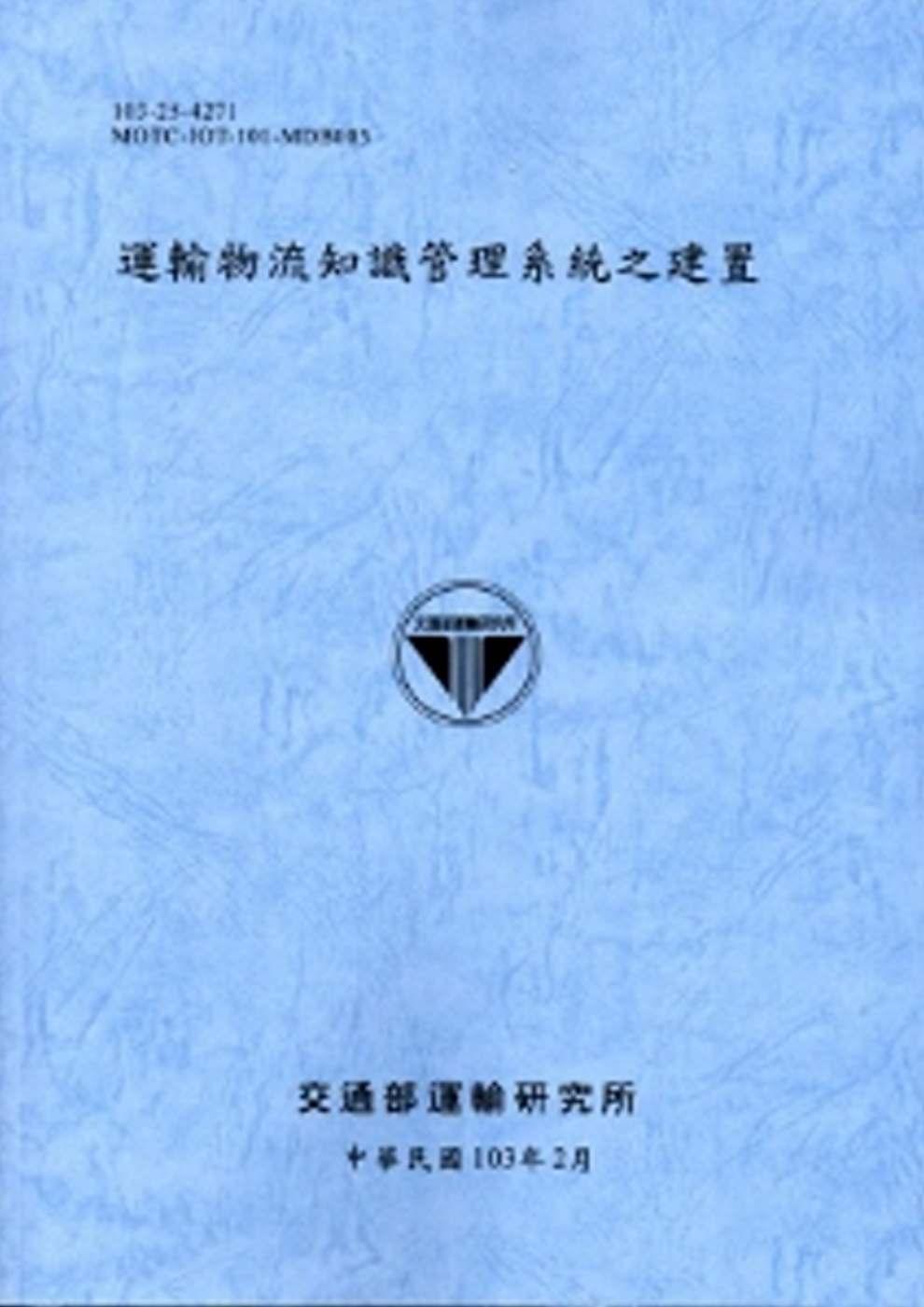 運輸物流知識管理系統之建置[103藍灰]