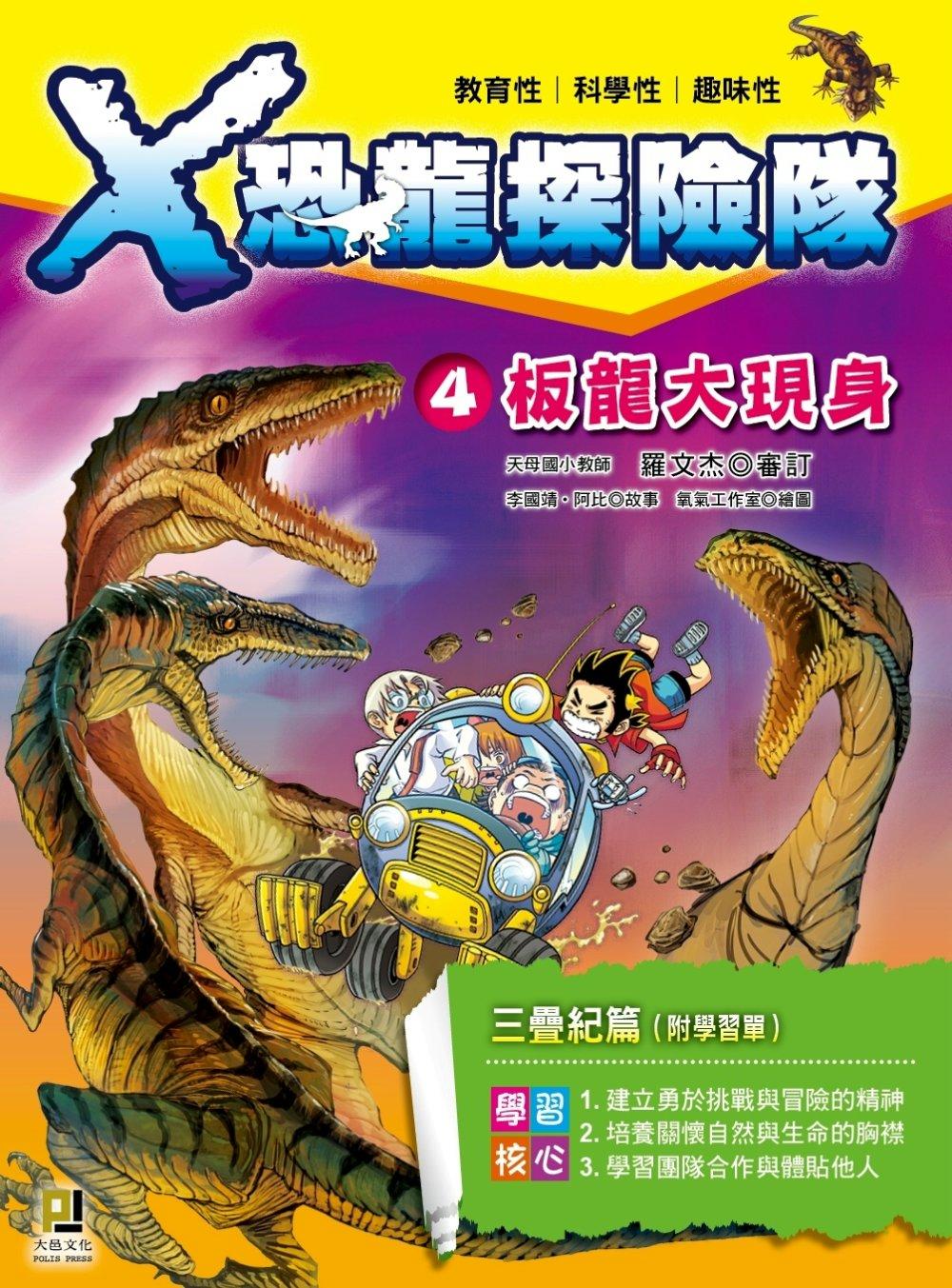 X恐龍探險隊4板龍大現身(附學習單)
