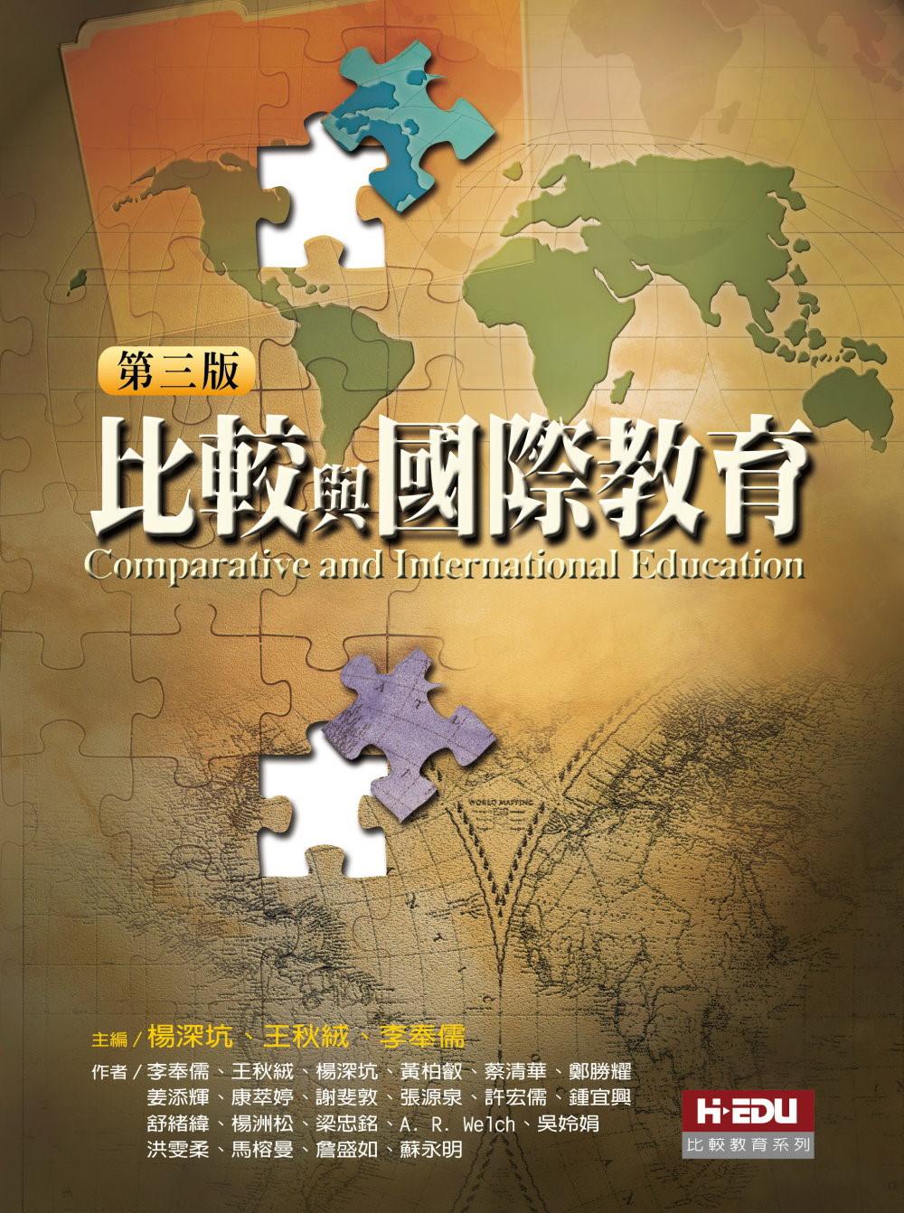 比較與國際教育(三版)