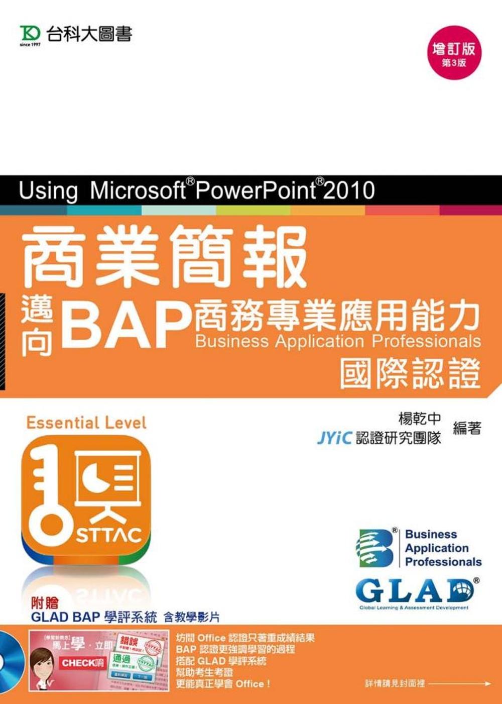 商業簡報Using Microsoft® PowerPoint® 2010 - 邁向BAP商務專業應用能力國際認證(Essential Level) 附贈BAP學評系統含教學影片 - 增訂版(第三版)