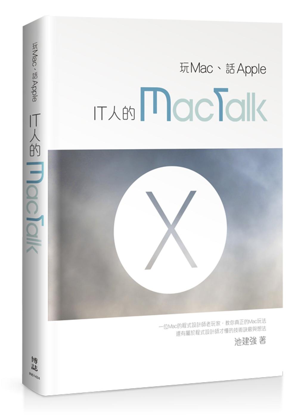玩Mac、話Apple:IT人...