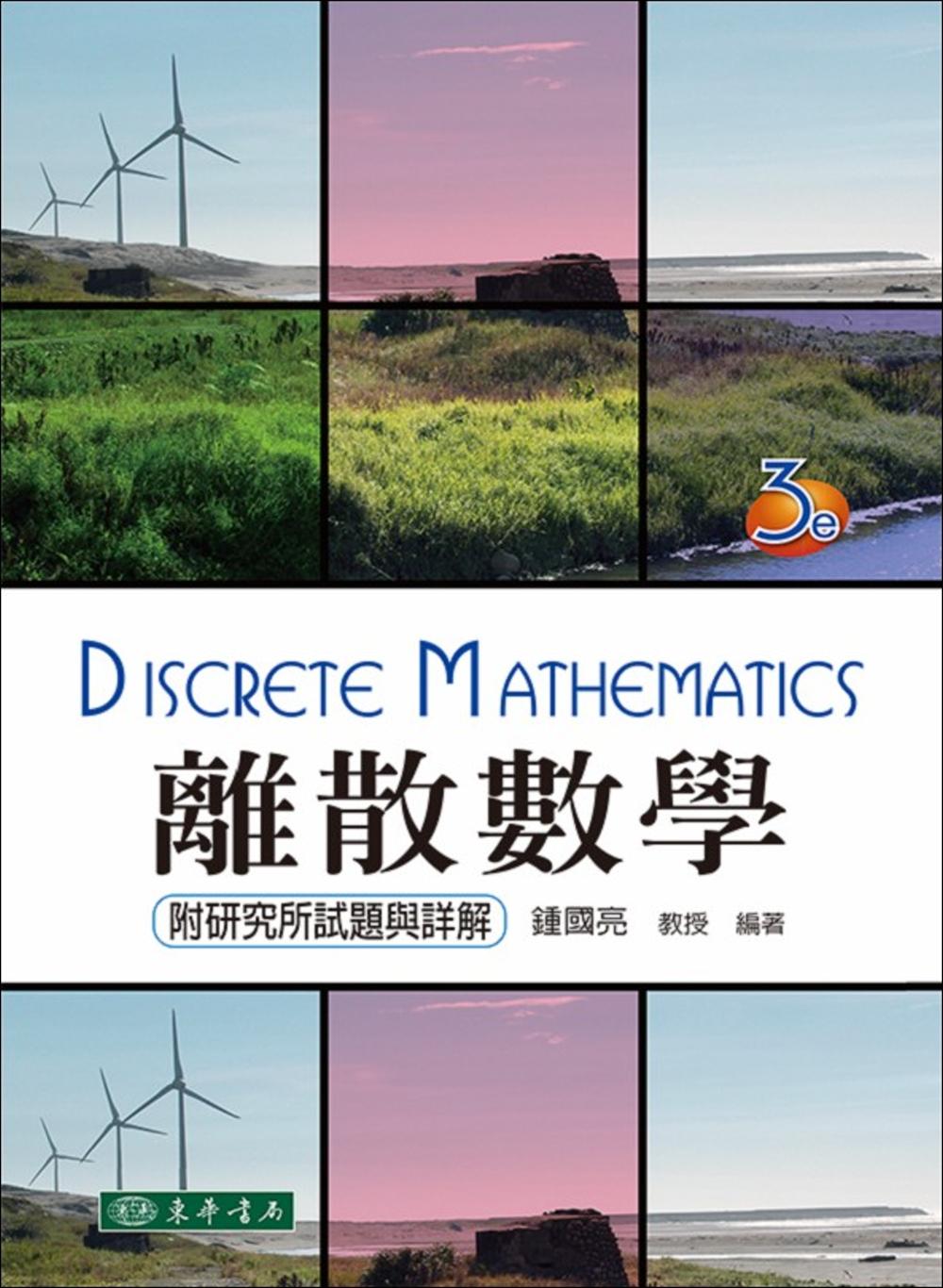 離散數學(三版)