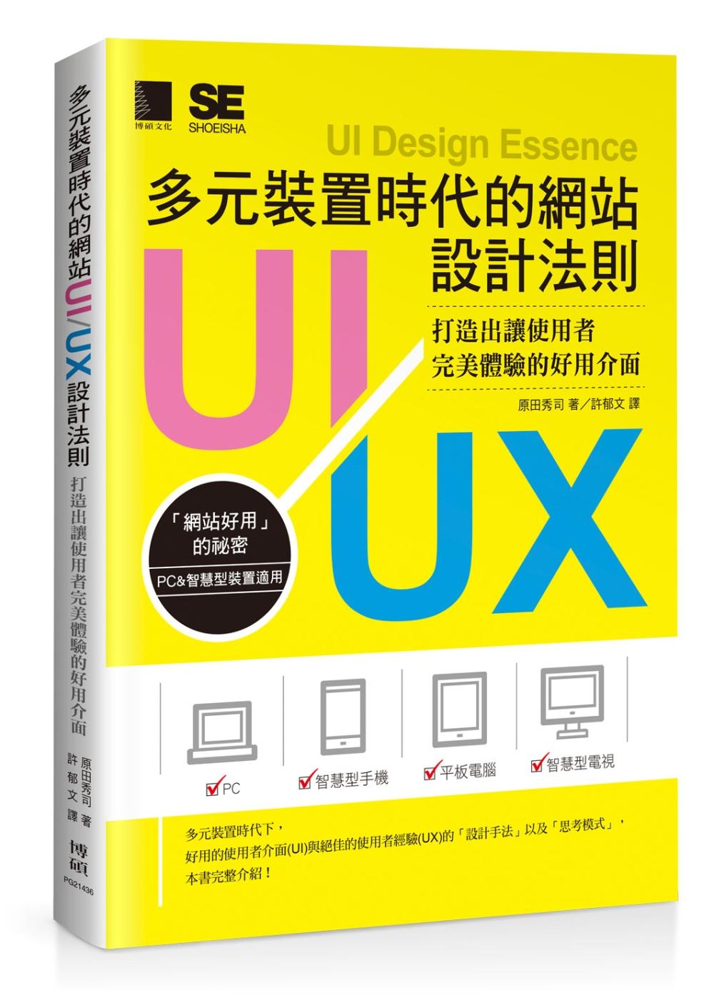 多元裝置時代的網站UI/UX設計法則:打造出讓使用者完美體驗的好用介面