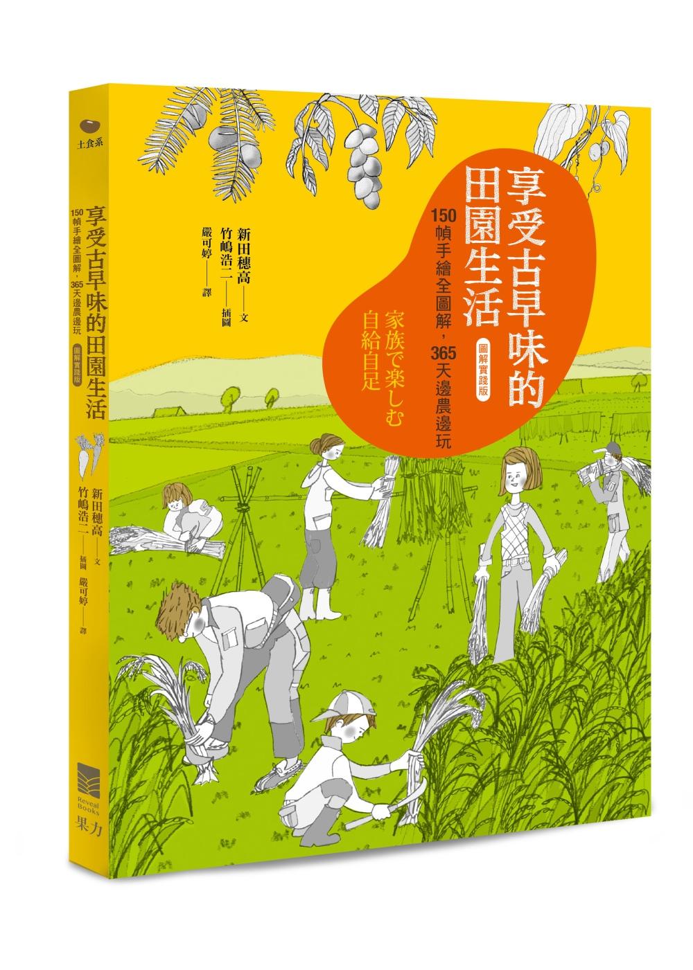 享受古早味的田園生活【圖解實踐版】:150 幀手繪全圖解,365 天邊農邊玩