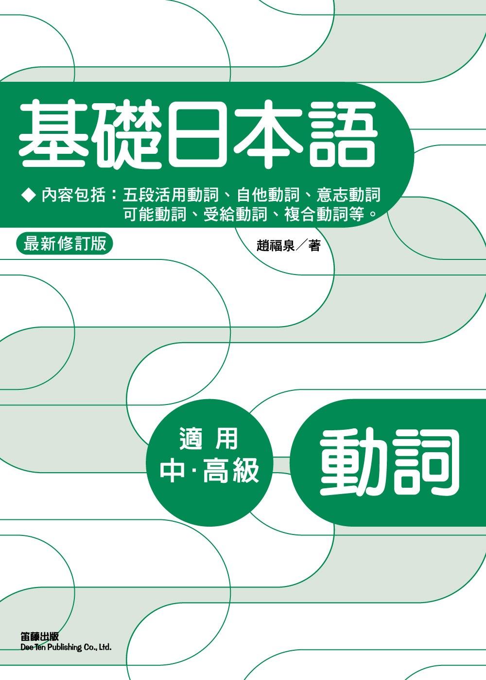 基礎日本語:動詞(最新修訂版)(三版)