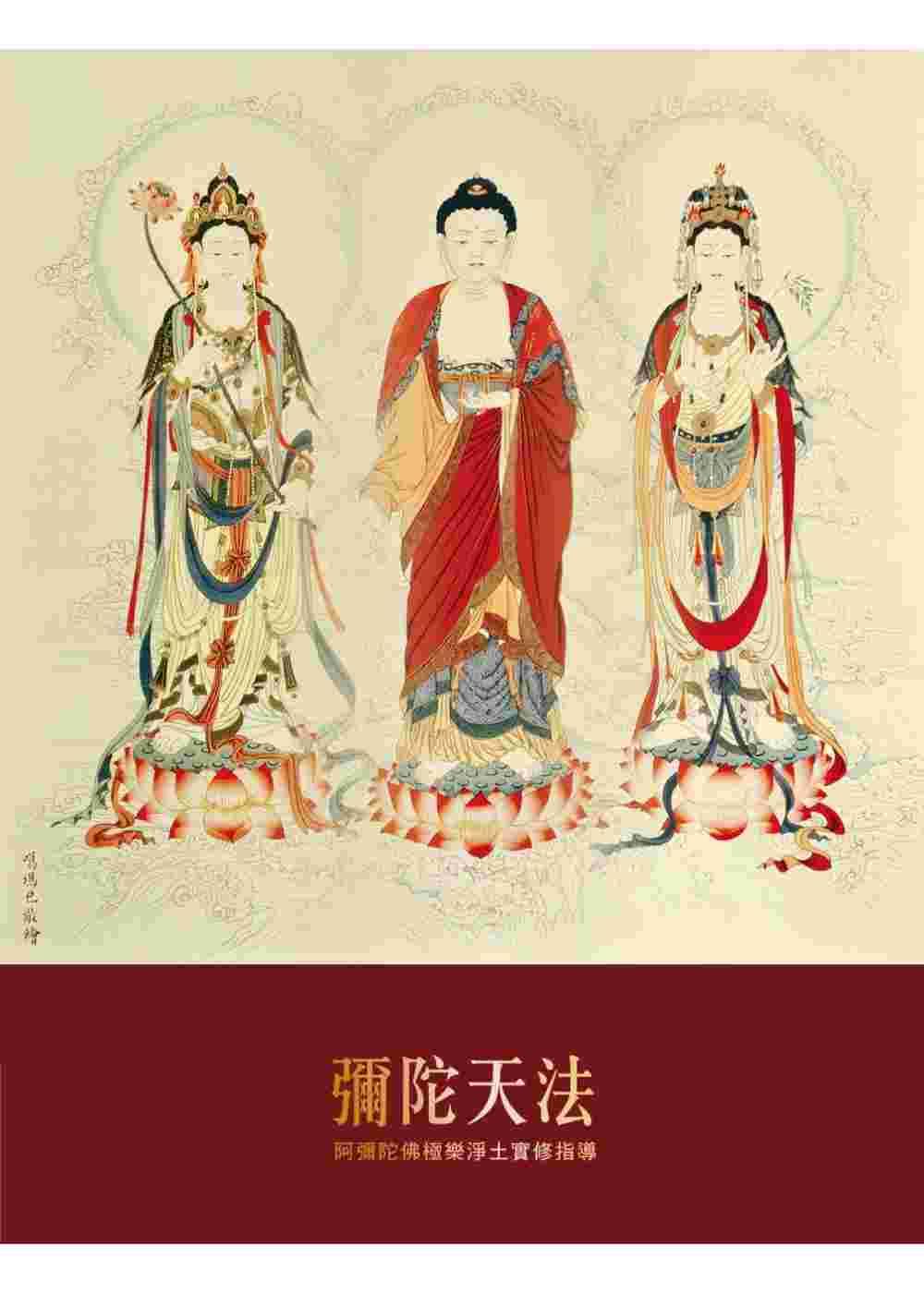 彌陀天法:阿彌陀佛極樂淨土實修指導