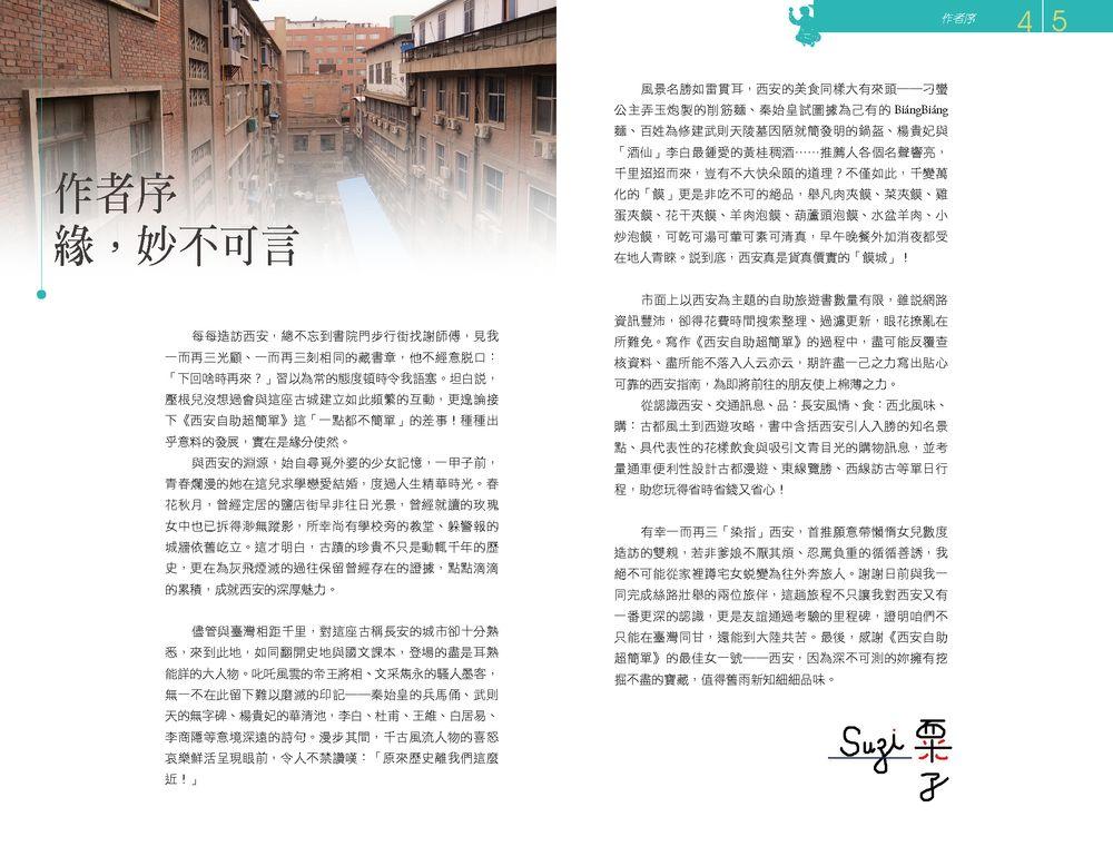 http://im2.book.com.tw/image/getImage?i=http://www.books.com.tw/img/001/064/78/0010647808_b_01.jpg&v=53f70dcb&w=655&h=609