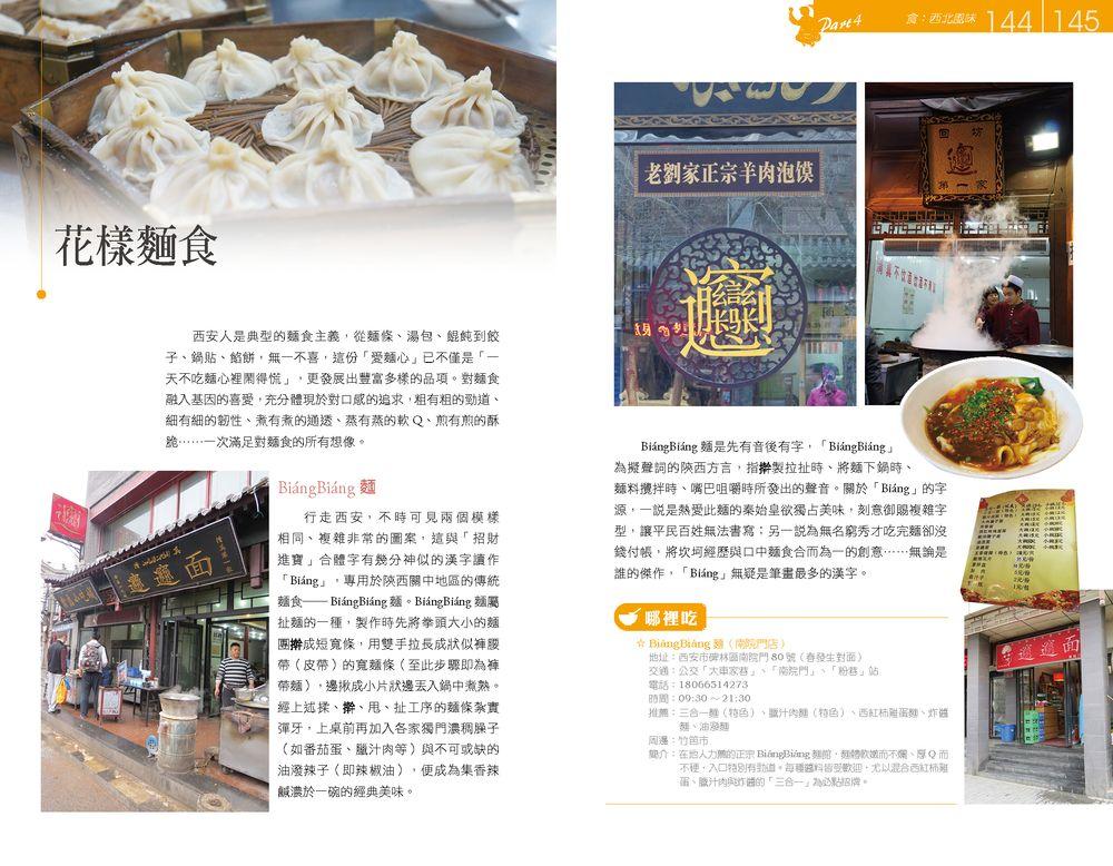 http://im2.book.com.tw/image/getImage?i=http://www.books.com.tw/img/001/064/78/0010647808_b_09.jpg&v=53f70dcf&w=655&h=609