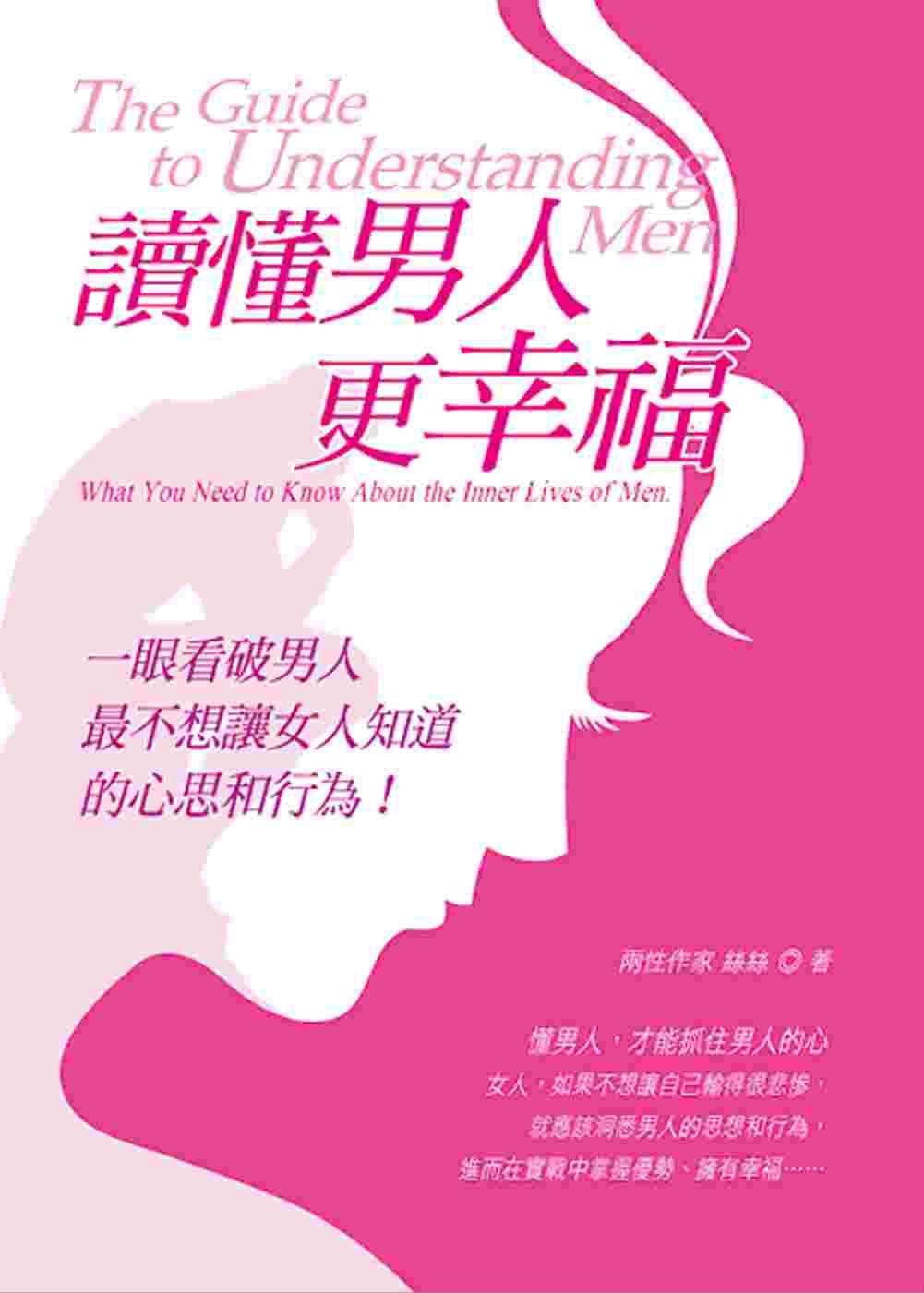 讀懂男人最幸福:一眼看破男人最不想讓女人知道的心思和行為