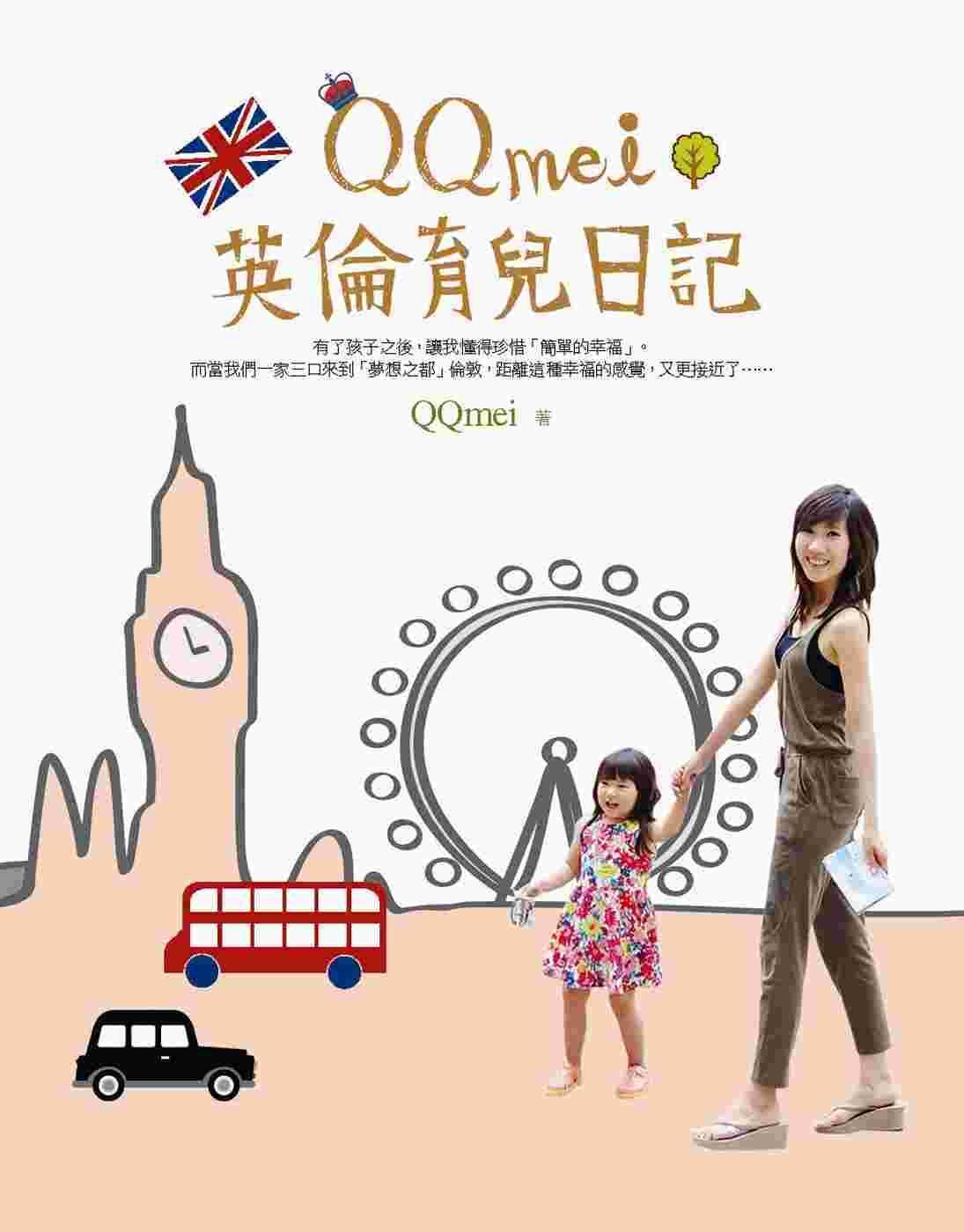 QQmei英倫育兒日記:英國式教育初體驗 親子散步地圖 血拼好去處!