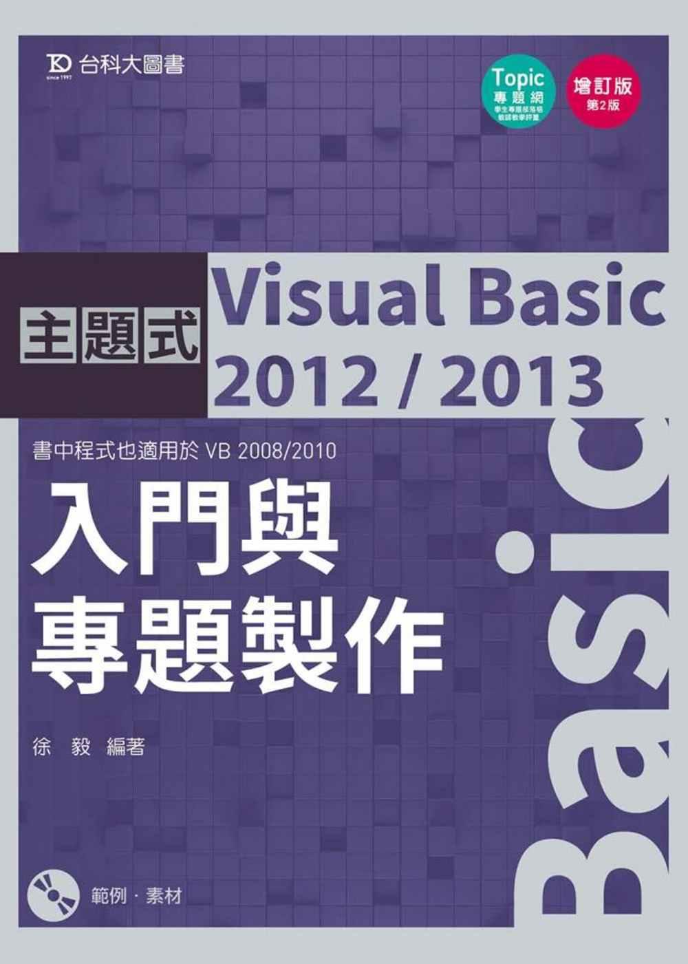主題式 Visual Basic 2012/2013:入門與專題製作(增訂版)(第二版)