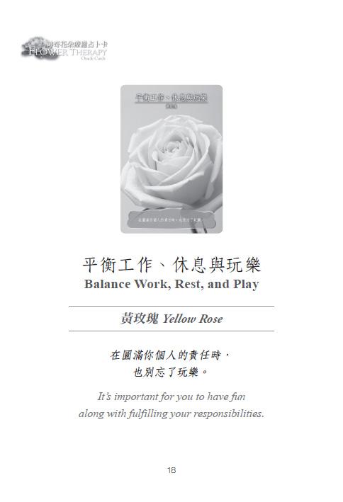 ◤博客來BOOKS◢ 暢銷書榜《推薦》神奇花朵療癒占卜卡:44張花朵療癒占卜卡+書+塔羅絲絨袋