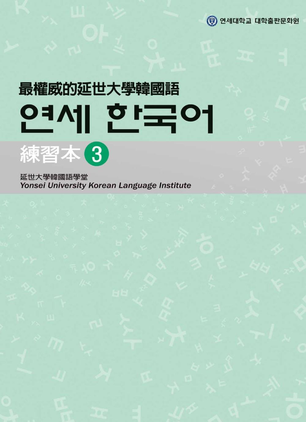 最權威的延世大學韓國語練習本 3(附MP3光碟一片)