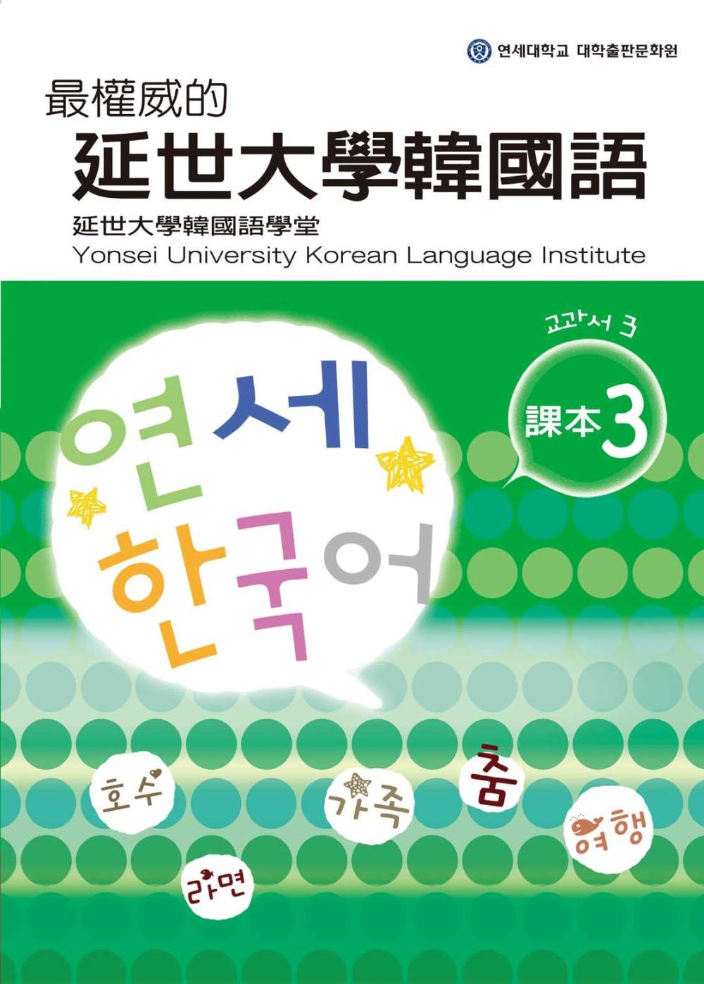 最權威的延世大學韓國語課本 3(附MP3光碟一片)