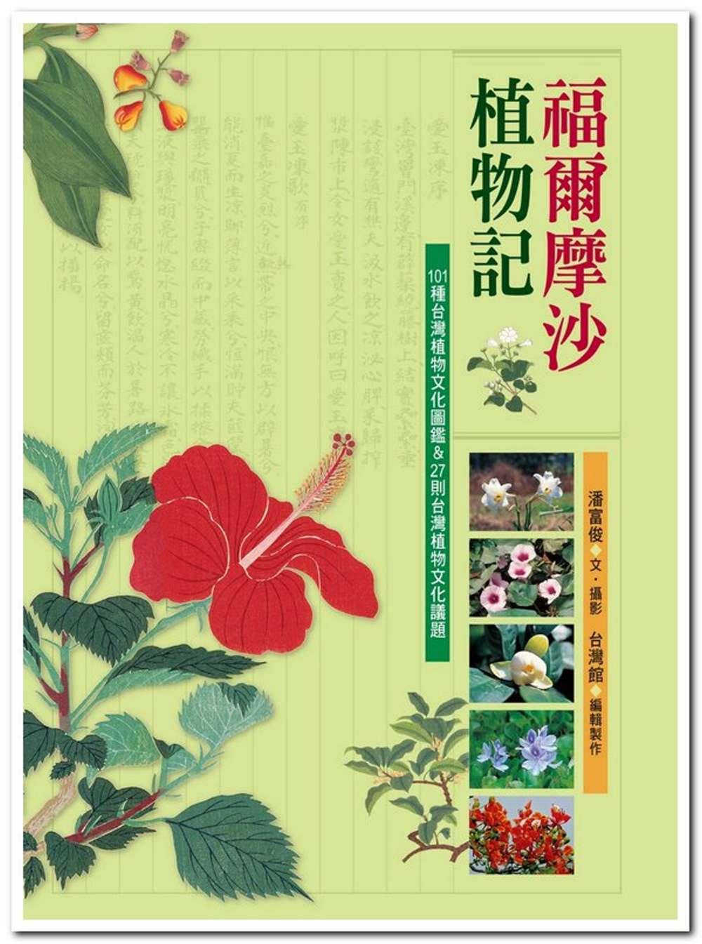 福爾摩沙植物記:101種台灣植物文化圖鑑&27則台灣植物文化議題(新版)