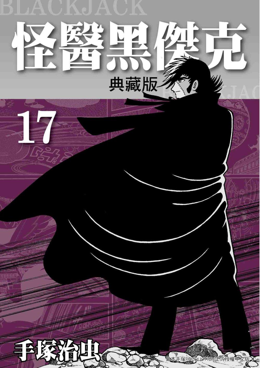 怪醫黑傑克 典藏版 17 完