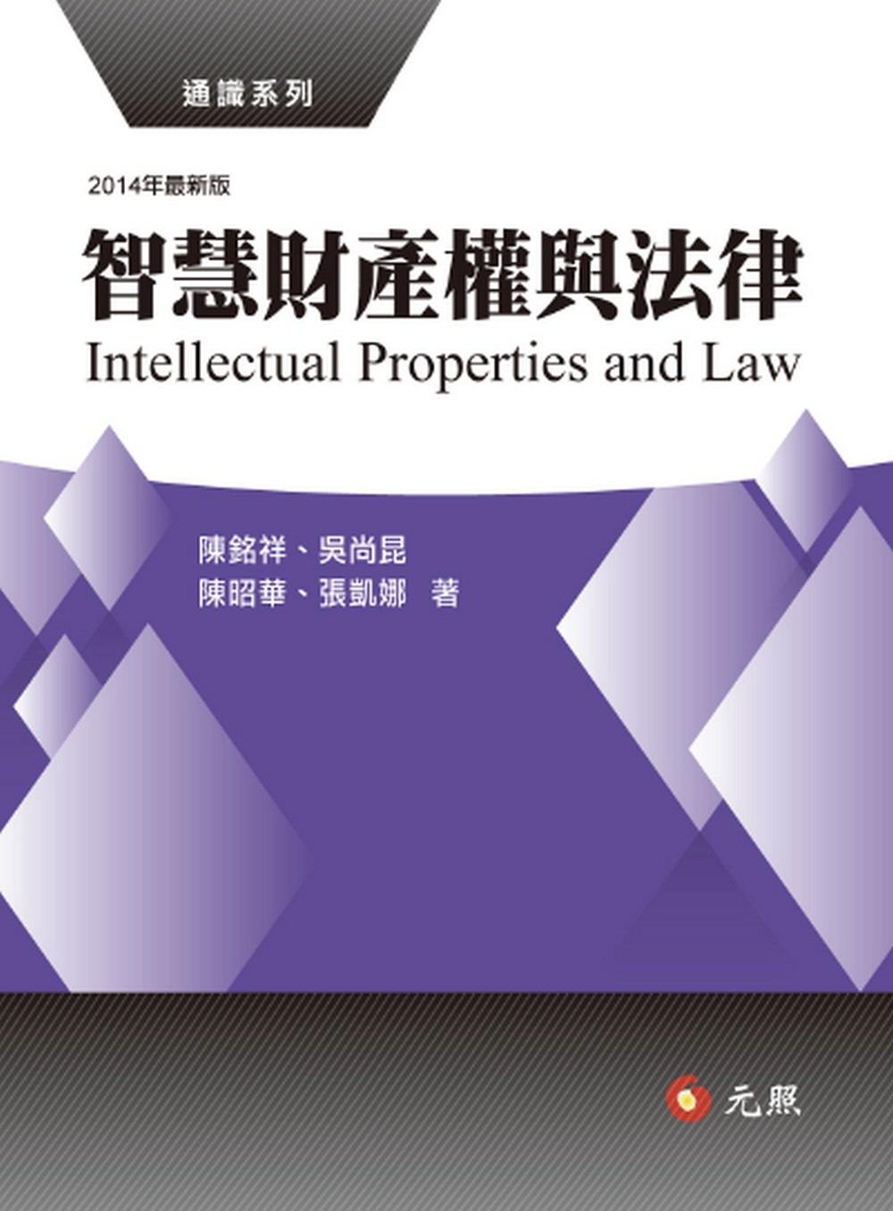 智慧財產權與法律(三版)