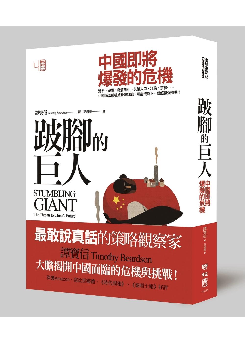 跛腳的巨人:中國即將爆發的危機