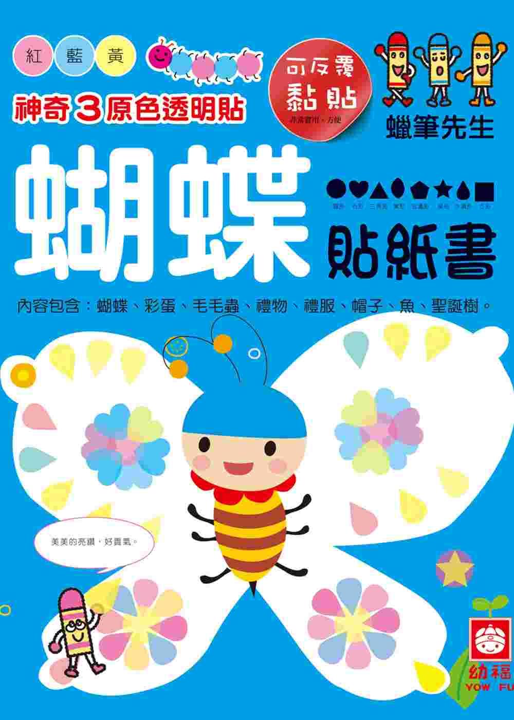 神奇3原色透明貼:蝴蝶貼紙書