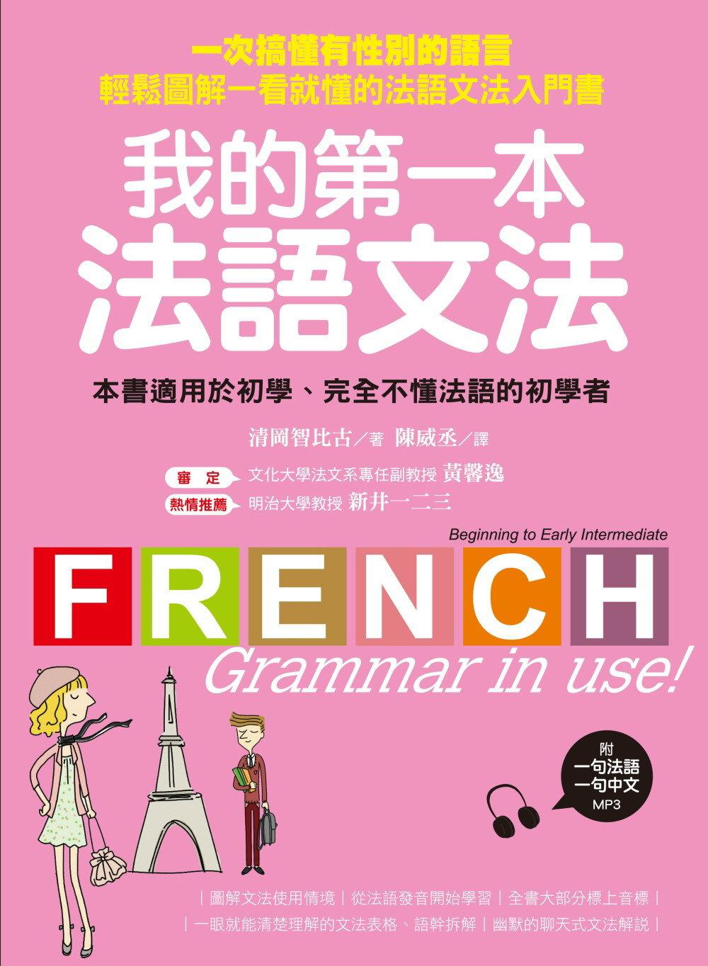 我的第一本法語文法:一次搞懂有性別的語言!輕鬆圖解一看就懂的法語文法入門書 附一句法文、一