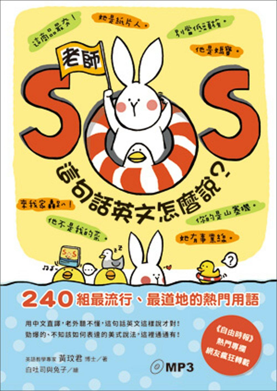老師SOS,這句話英文怎麼說?:240組最流行、最道地的熱門用語
