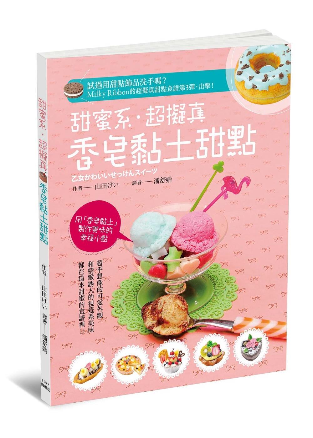 甜蜜系 超擬真 香皂黏土甜點