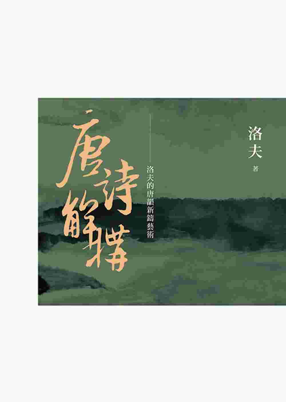 唐詩解構:洛夫的唐韻新鑄藝術